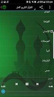 خليفة الطنيجي القرآن كامل جودة عالية حفص عن عاصم - náhled