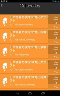 JLPT PRACTICE N1-N5- screenshot thumbnail