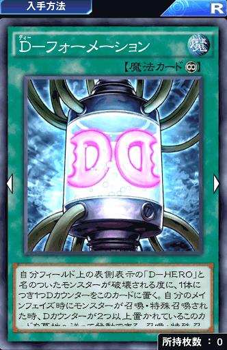 D-フォーメーション
