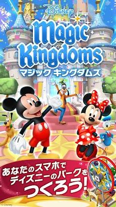 ディズニー マジックキングダムズのおすすめ画像1