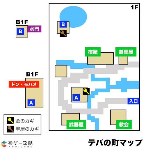 ドラクエ2_テパのマップ