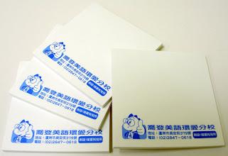 Photo: 喬登美語 7.5x7.5 cm 便利貼