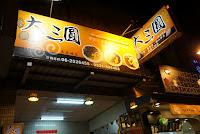 大三圓 (長榮總店)