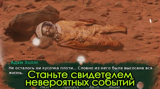 Путешествие на Марс_4