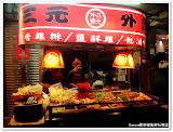 三元外賣鹹酥雞