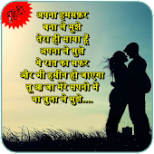 Hindi Romentic Picture Shayari