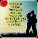 Hindi Romentic Picture Shayari icon