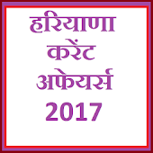Haryana Current Affairs 2017