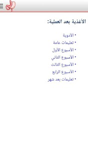 Dr. Mohamed Hany Ashour screenshot 5