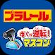 マスコン PLARAIL Master Controller - Androidアプリ