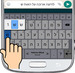 Hebrew Nikud Keyboard- screenshot thumbnail