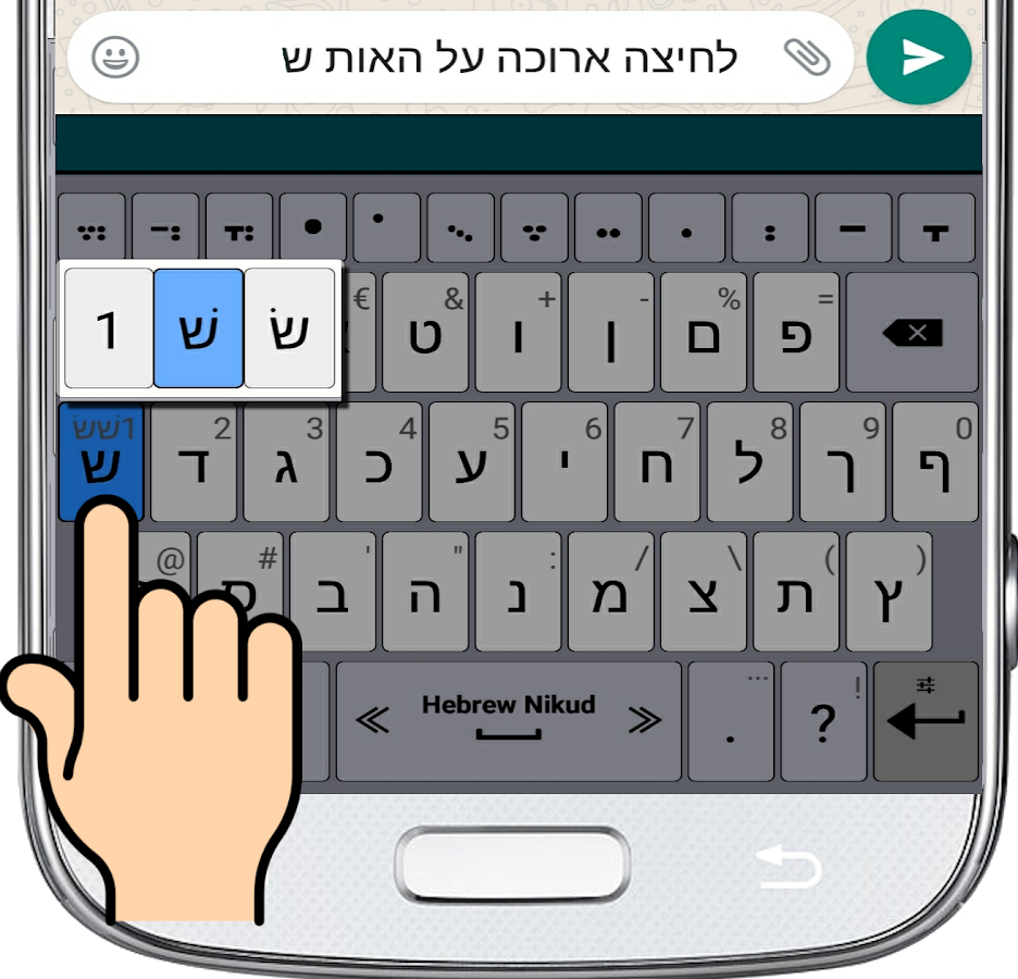 Hebrew Nikud Keyboard- screenshot