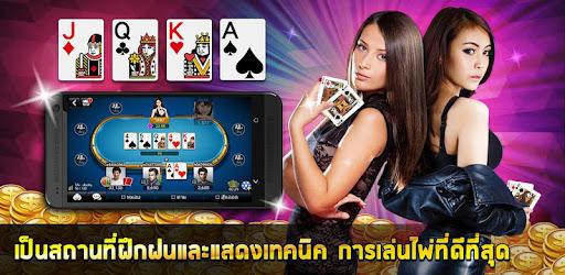 ไพ่เท็กซัสร่ำรวย-เกมไพ่ game (apk) free download for Android/PC/Windows screenshot