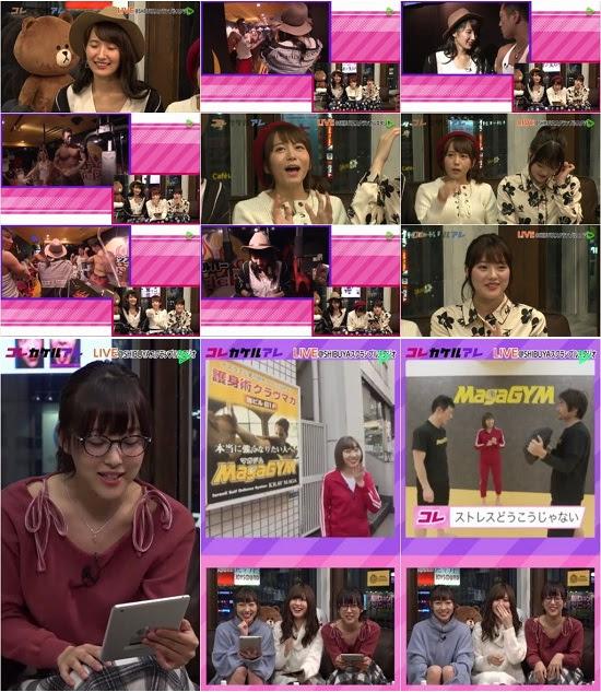 (TV-Variety)(720p) SKE48 LINE LIVE コレカケルアレ ep14 ep15 161025 161122