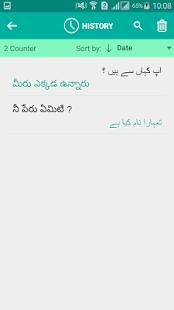 Telugu Urdu Translator - náhled
