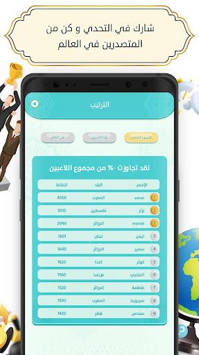 Tahadi Wasla - u062au062du062fu064a u0648u0635u0644u0629 screenshots 2