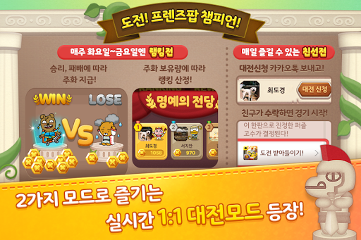 ud504ub80cuc988ud31d for Kakao  {cheat|hack|gameplay|apk mod|resources generator} 3