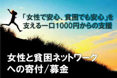 寄付/募金