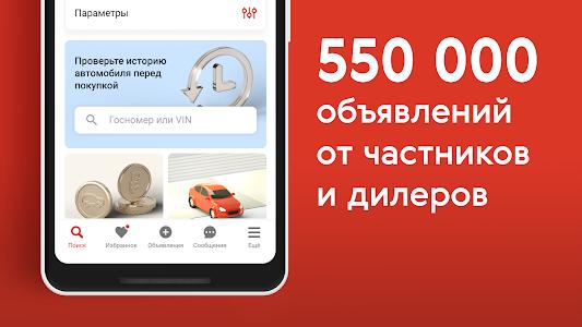 Авто.ру: купить и продать авто 6.15.1