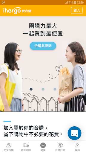 ihergo愛合購 screenshot 1