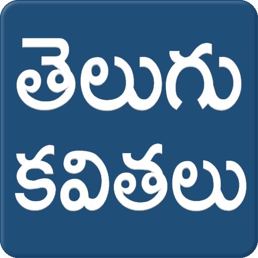 Telugu Kavithalu Telugu Poetry - Apps on Google Play