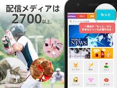 スマートニュース - 無料でニュースや天気・地震・エンタメ速報もすぐ届く満足度No.1ニュースアプリのおすすめ画像4