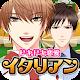 ドキドキ恋愛イタリアン(イケメン✕料理ゲーム) (game)