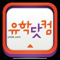 유학닷컴 마이유학 icon