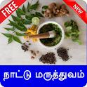 Nattu Maruthuvam நாட்டு மருத்துவம் icon