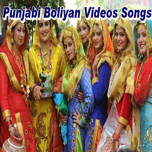 Punjabi Boliyan Songs & Music