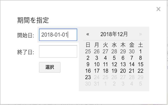 「期間を指定」の書式変更