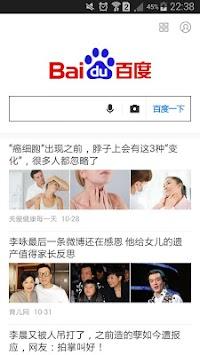 Baidu Browser Pro APK Latest Version Download - Free