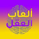 ألعاب العقل - للأطفال و الكبار icon