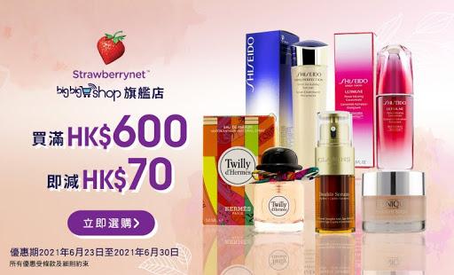 Strawberrynet-big-big-shop-旗艦店買滿HK$600即減70_760X460.jpg