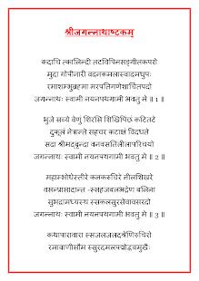Shiva Stotram - náhled