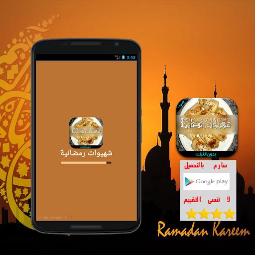 شهيوات رمضانية متجددة