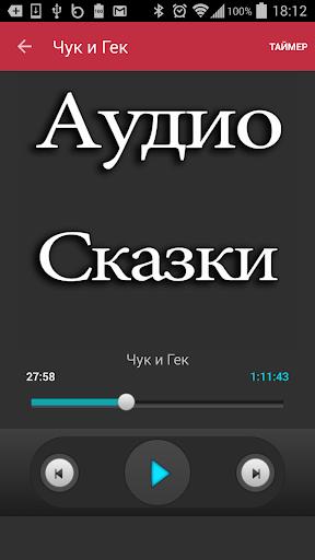 Аудио книга: Чук и Гек.