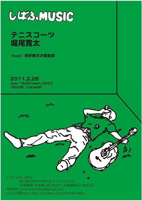 shibafu-music