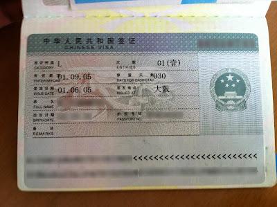 中国のビザ