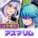 プロジェクト東京ドールズ - Androidアプリ