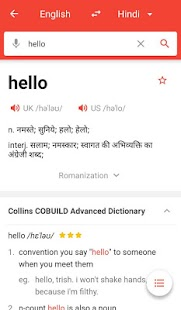 U-Dictionary: Best English Learning Dictionary- screenshot thumbnail