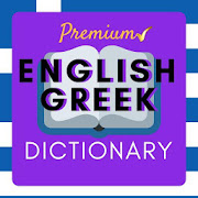 English to Greek PREMIUM Dictionary