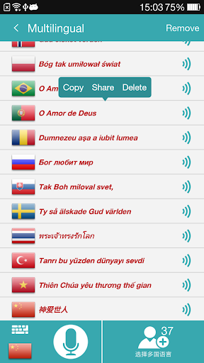 免費下載旅遊APP|對話翻譯 app開箱文|APP開箱王