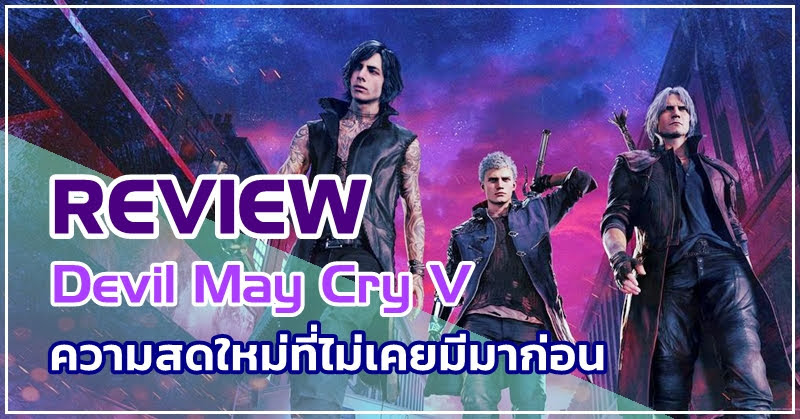 Review Devil May Cry 5