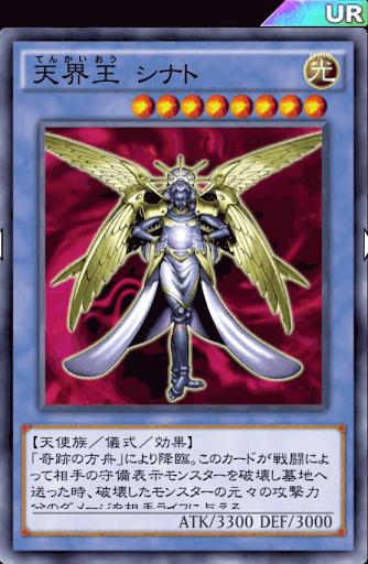 天界王シナト
