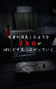 脱出ゲーム:呪巣 -零- screenshot 1