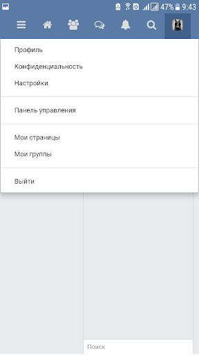 Enotka: частная социальная сеть screenshot 2