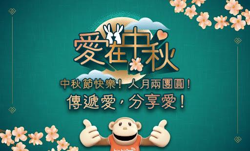 中秋節快樂!人月兩團圓!傳遞愛,分享愛!_760X460.jpg