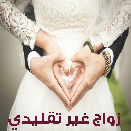 زواج غير تقليدي