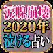 涙腺崩壊【2020年泣ける占い】 - Androidアプリ